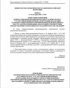 Ооо центр сертификации и регистрации мневники декларация 3 ндфл на продажу квартиры менее 3 лет